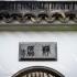 Gate Inscription